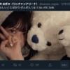 【速報】AKB48のなぎちゃん、ついに引退か