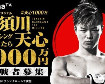 【AbemaTV】「那須川天心にボクシングで勝ったら1000万円」挑戦者の数がスゴイ・・・完全に舐められていると話題に