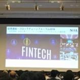 『仮想通貨・ブロックチェーンフォーラム2018に参加してきました。』の画像
