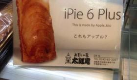 【お菓子】 日本から 「iPie6」というアップルパイが 登場!確かに、どっちもアップルで作られているな!  海外の反応