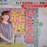 ELT持田香織(37)結婚!!! アイドルファンマスター