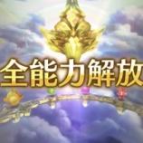 『【ドラガリ】マナサークル全解放11人目はこのお方!』の画像