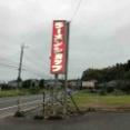 背脂系スープと肉厚チャーシューのお店 ラーメンショップ 宝田店@成田市 千葉ラーメン