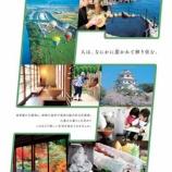 『「FUKUOKA BI:KI」が「SAGA BI:KI」に!佐賀県が紙面をジャック!』の画像