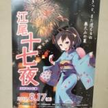 『京都・丹後・山陰の旅で見かけた小ネタ集』の画像