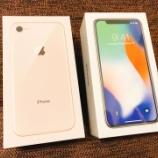 『【随時更新中】iPhone 8とiPhone Xを本音で徹底比較!』の画像