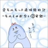 『愛モルモット追悼絵日記〜モルとの出会い②完結〜』の画像
