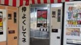(´・ω・`)ラーメンの自販機食べる(※画像あり)
