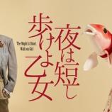 『【乃木坂46】久保史緒里、ついに新国立舞台へ!!!『夜は短し歩けよ乙女』出演決定!!!!!!!!!!!!』の画像