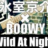 『氷室さんの曲をBOØWY時代の布袋サウンドでカバーしたギター動画が、想像以上に布袋だったw』の画像