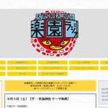 『【ラジオ出演】FMNack5「大野勢太郎の楽園ラジオ」』の画像