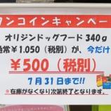 『オリジンドッグフードワンコインキャンペーン実施中!』の画像