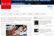 【中国】環球時報「ハングルハチマキを巻く男性など、ますます多くの日本人が安倍政権に反感を持ち始めた」