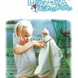 『「シネマズ by 松竹」の連載コラムがアップされました。<90分で見られる週末オススメ映画!第3回「ロッタちゃん はじめてのおつかい」>』の画像