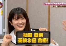 【ほっこり】樋口日奈、英検3級合格でイイ笑顔wwwww