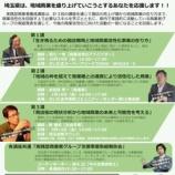 『埼玉県・実践型商業者養成講座』の画像