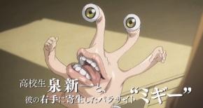 秋アニメ『寄生獣 セイの格率』PV公開!作画は良さそう!