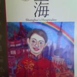 『明日より上海に』の画像