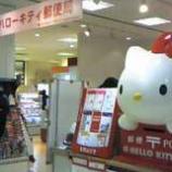 『ハローキティ郵便局 新宿高島屋に開局中』の画像