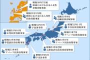 北朝鮮による曽我さん拉致、「土台人」活用か…組織的に工作員手助け…地元に土地勘のある人間…