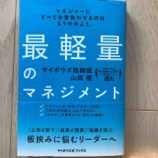 『ジェンダー平等とPTA【おすすめ本09】最軽量のマネジメント』の画像