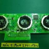 『スバル インプレッサ エアコンパネルLED打ち換え(交換)』の画像