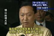 鳩山の普天間「方便だった」発言…野党、徹底追及へ