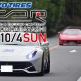 『TOYOTIRES NCCR2020IKOMA-TONDABAYASHI(10/4sun)リポートムービー』の画像