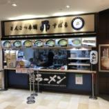 『とんこつ本舗昴 伊丹イオンモール店』の画像
