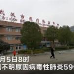 【中国】謎のウイルス性肺炎が拡散、患者さらに増え59人に!香港、シンガポールにも [海外]