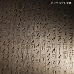 「ロゼッタストーン」とは何か?古代エジプト文字解読のヒントに