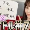 島崎遥香ちゃんが選んだアイドル神7がこちら