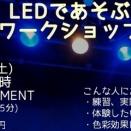 【LEDであそぶWS 連載②】舞台芸術の一部