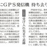 『(東京新聞)古紙にGPS発信機 持ち去り防げ 戸田市 受け入れ先まで追跡』の画像