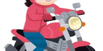 最近職場の同僚が大型バイクを買って帰り家まで送ってくれる。女の後ろに乗せてもらってると嫁に言うのがなんか恥ずかしい。