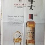 『本坊酒造「シングルモルト津貫 THE FIRST」4月27日発売・・・らしいです』の画像