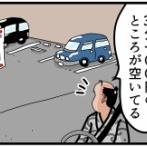 【日記】空いてる駐車場に停めようとしたら・・・でござる