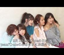 『【動画】℃-uteラスト写真集「Brilliant - 光り輝く」発売決定!!』の画像