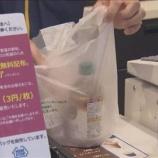 『ミニストップがレジ袋有料化、1枚3円に コンビニ店では初めて 他コンビニも続くようだ』の画像