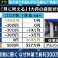 【朗報】前澤友作、ガチで国民全員に給付金「新規垢でも対象です」
