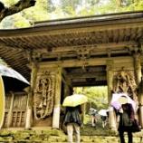 『湖東三山 釈迦山 百済寺へ行ってきました③』の画像