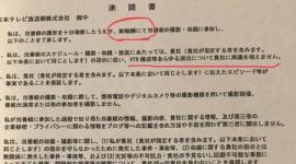 【炎上】日テレ「シューイチ」に出演したら、無報酬及び番組内容演出に異議を唱えない承諾書を結ばされそうになった
