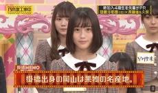 【乃木坂46】岡山出身、掛橋沙耶香さん人生で一度も桃を食べたことがない。
