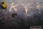 【信毎】かつてKY(空気が読めない)批判にさらされた安倍晋三さんに申し上げたい「仲間より有権者の真意読め!!」