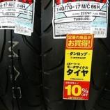 『東京近郊、バイクのタイヤ交換最安はどこか?NAPSと2りんかんを比較してみた話』の画像