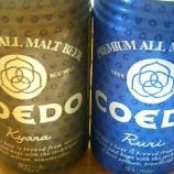 『小江戸ビール』の画像
