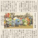 『(東京新聞)233体ゆるキャラ大集結 ・・・ 我らがトマピーも写真に写っています!』の画像