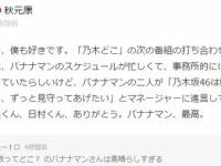 秋元康「設楽くん、日村くん、ありがとう。バナナマン、最高。」