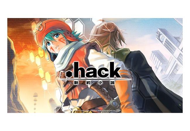 「SAO」とか「.hack」みたいなゲームってもっと増えてほしい