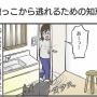 145話PECO更新のお知らせ/窓のベッドが好きな猫